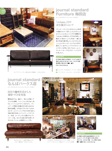 journal standard Furniture 梅田店