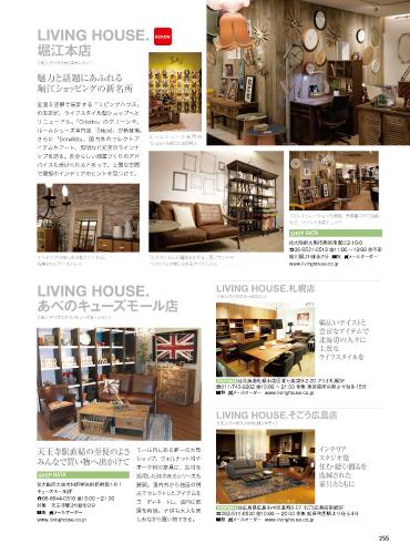 LIVING HOUSE. あべのキューズモール店 大阪市 阿倍野区