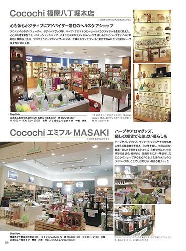 Cocochi福屋八丁堀本店