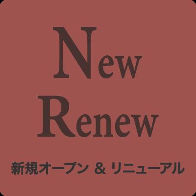 新規オープン&リニューアルショップ
