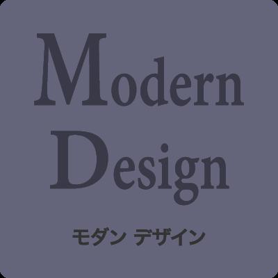モダン&デザイン