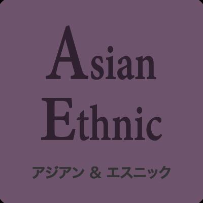 アジアン&エスニック