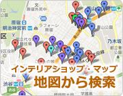 インテリアショップMap 地図から検索