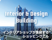 インテリア&デザインビルディング