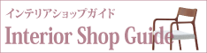 interiorshopguide.com
