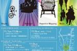 目黒通りのインテリアショップを中心とするコミュニティーMISC(ミスク)が行う秋の恒例イベント 「Meguro Interior Collection」