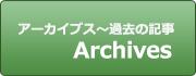 アーカイブス〜過去のインテリア編集記事