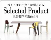 セレクテッド プロダクト〜世界標準の逸品たち