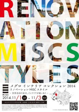 meguro_interior_collection2014