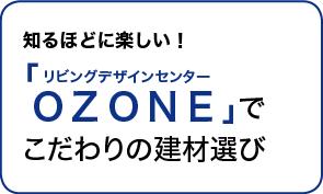 リビングデザインセンター OZONEでこだわりの建材選び