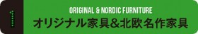 1.オリジナル家具&北欧名作家具