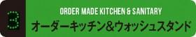 3.オーダーキッチン&ウォッシュスタンド