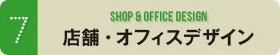 7.店舗・オフィスデザイン