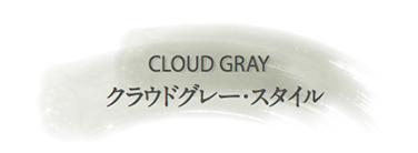 CLOUD GRAY クラウドグレー・スタイル