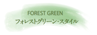 Forest Green Style
