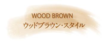 【Coordinate Items】「シン・ラタンソファ」クミ・ガラス・ローテーブル」「サイドテーブルv02」「ラグ フィーノ(ベ ージュ)」「クッションカバー(CL チョコレート、CL ブラウン、PU ブラウン)」「シン・ソファ カバー オットマン用(PLダークブラウン)」