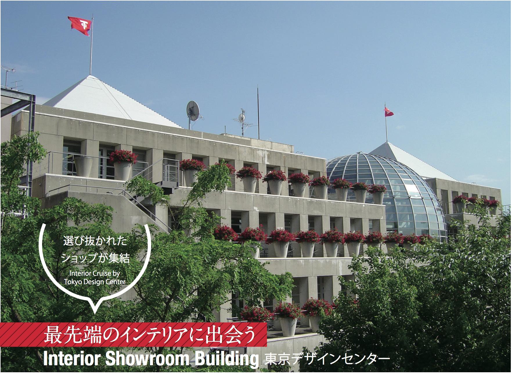 最先端のインテリアに出会う〜東京デザインセンター