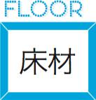 フロア 床材