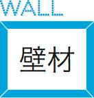 wall 壁材