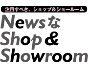 NewsなShop&Showroom
