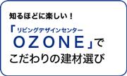 編集記事〜知るほどに楽しい!「リビングセンターOZONE」で、こだわりの建材選び