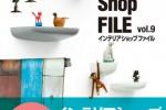 Interior Shop File vol.9