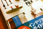 Interior Shop File vol.9